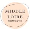 Middle Loire羅亞爾河谷中部
