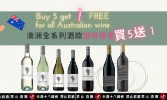 Buy 5 get one free  for all Australian wines range!